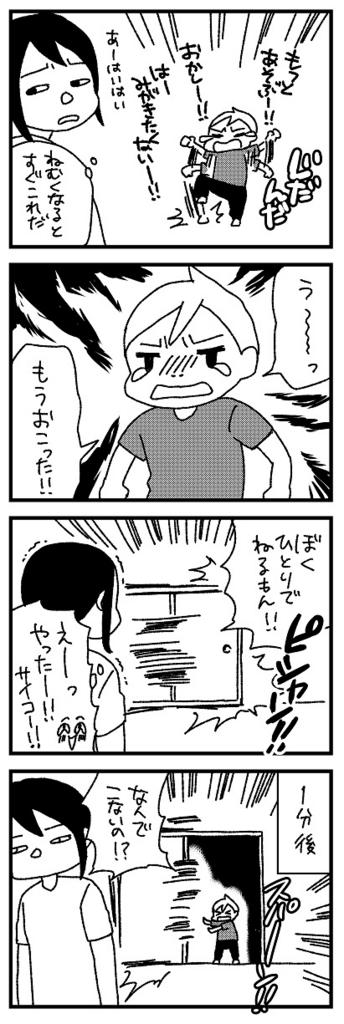 f:id:kanemotonomukuu:20161011142036j:plain