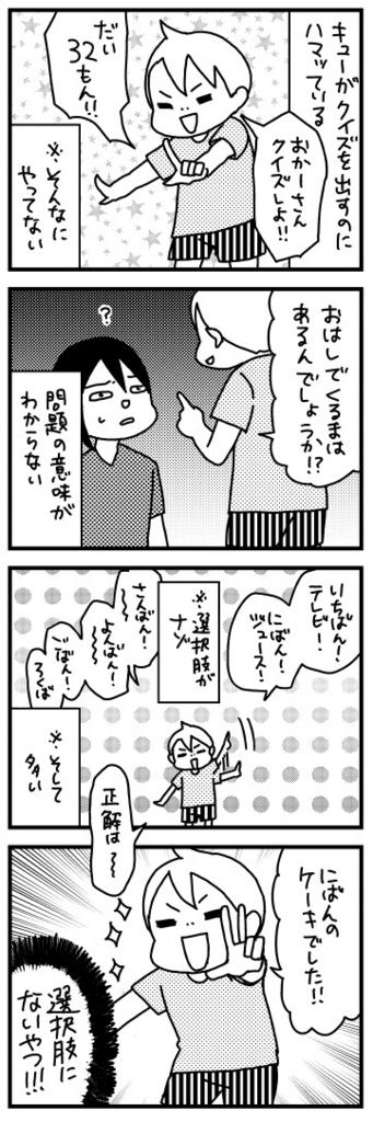 f:id:kanemotonomukuu:20161018160211j:plain