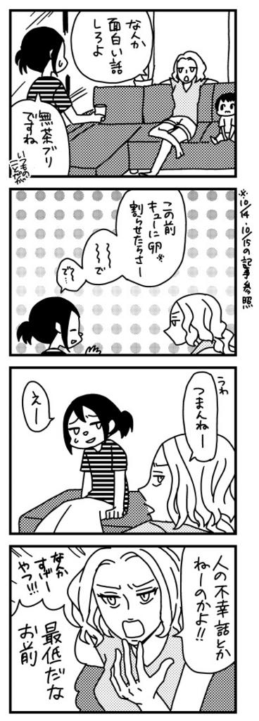 f:id:kanemotonomukuu:20161018160214j:plain