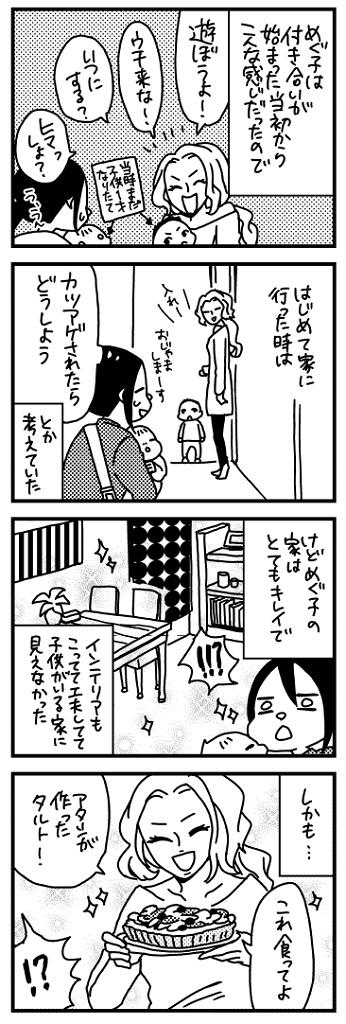 f:id:kanemotonomukuu:20161018160219j:plain