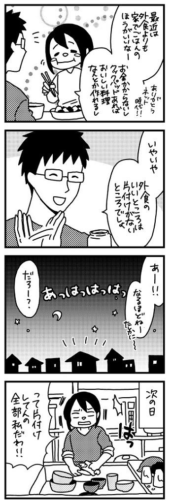 f:id:kanemotonomukuu:20161027153442j:plain