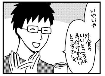 f:id:kanemotonomukuu:20161027153443j:plain