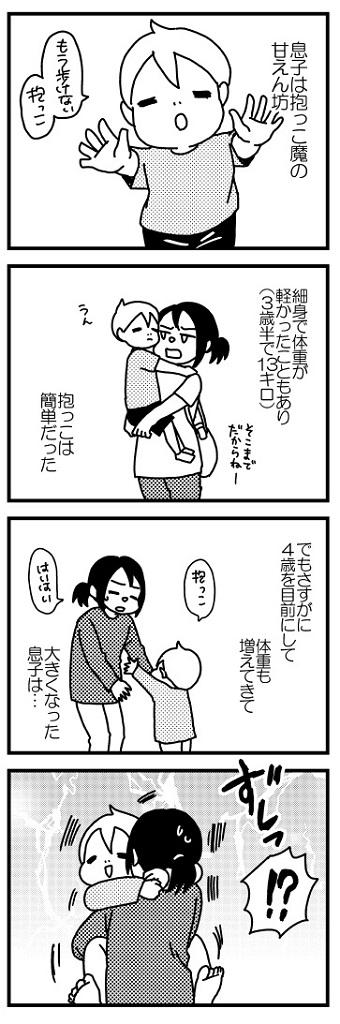 f:id:kanemotonomukuu:20161027153448j:plain