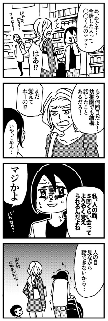 f:id:kanemotonomukuu:20161027153452j:plain