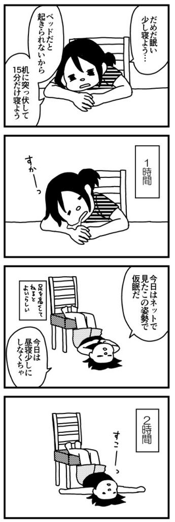 f:id:kanemotonomukuu:20161027153454j:plain