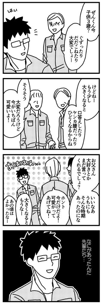 f:id:kanemotonomukuu:20161027153456j:plain