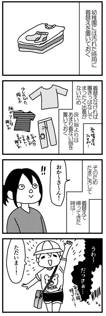 f:id:kanemotonomukuu:20161106213252j:plain
