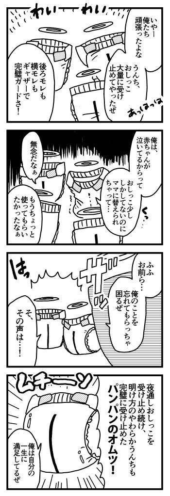 f:id:kanemotonomukuu:20161106213315j:plain