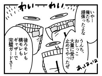 f:id:kanemotonomukuu:20161106213316j:plain