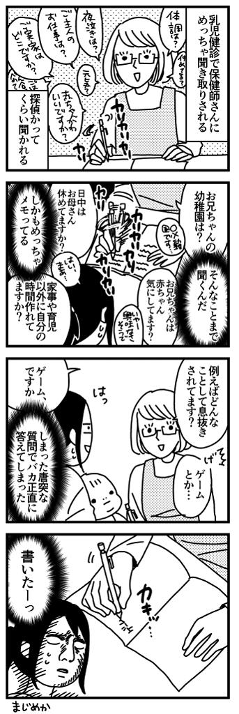 f:id:kanemotonomukuu:20161120231158j:plain