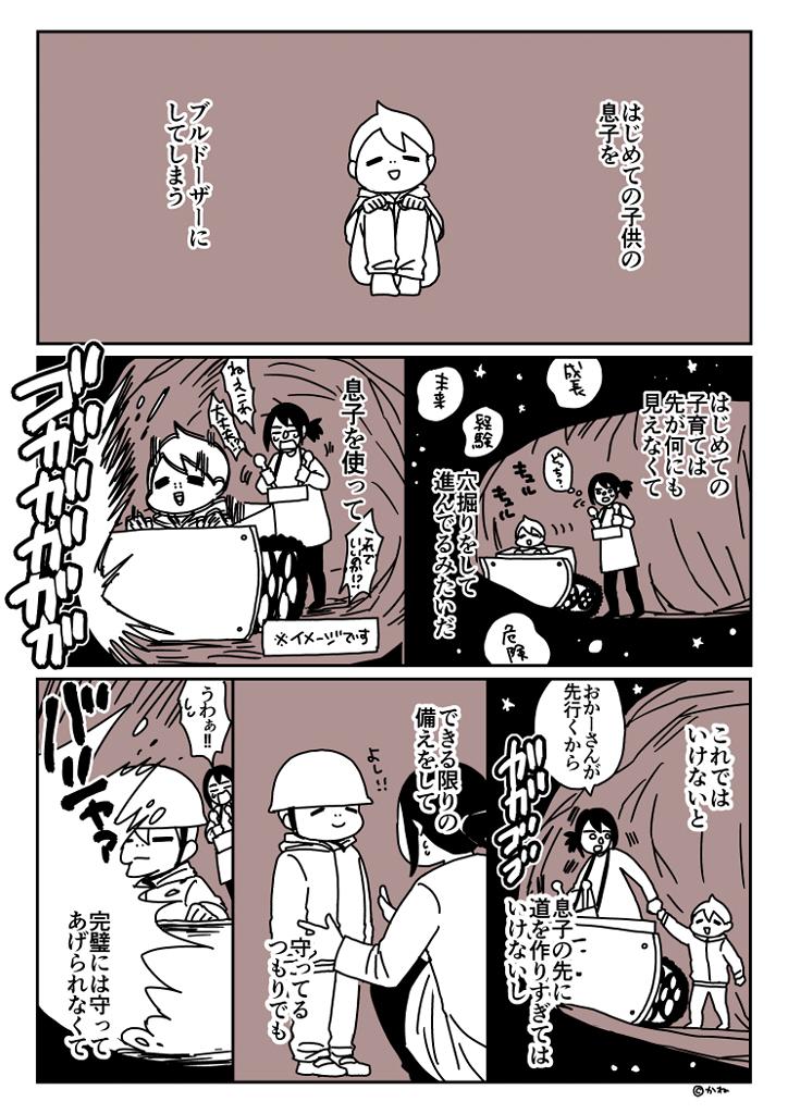 f:id:kanemotonomukuu:20161125010914j:plain