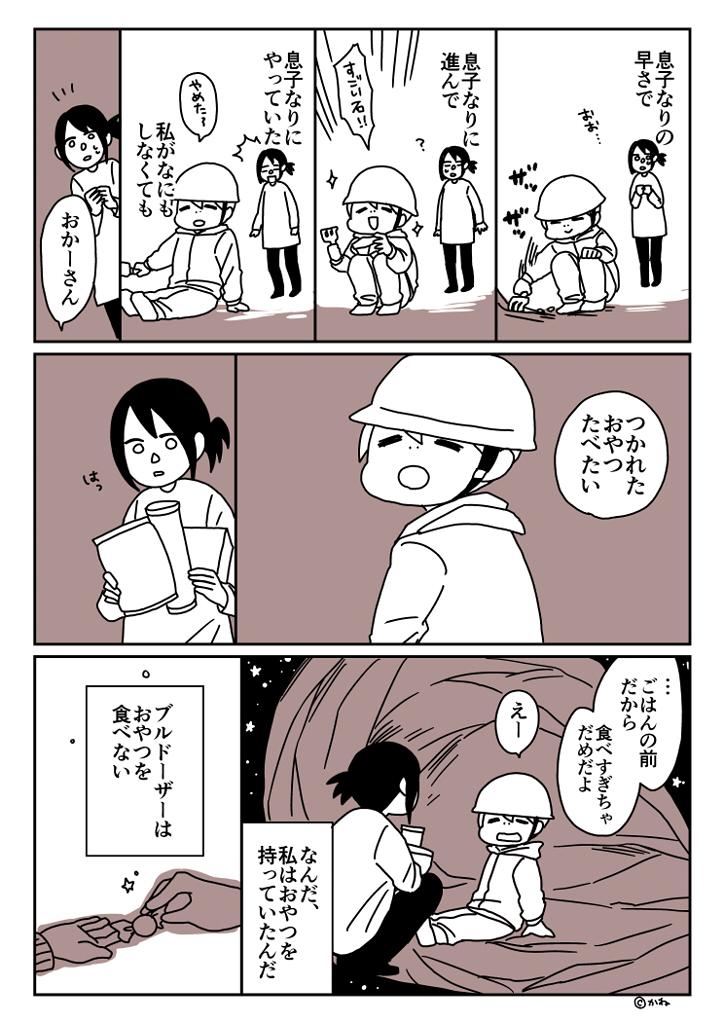 f:id:kanemotonomukuu:20161125010918j:plain