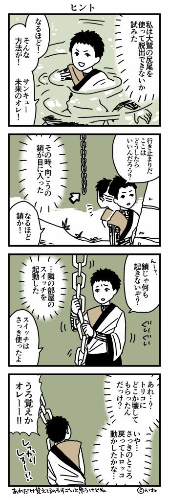 f:id:kanemotonomukuu:20161213103202j:plain
