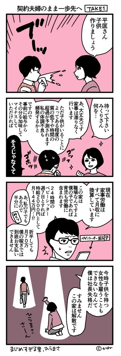 f:id:kanemotonomukuu:20170412172721j:plain