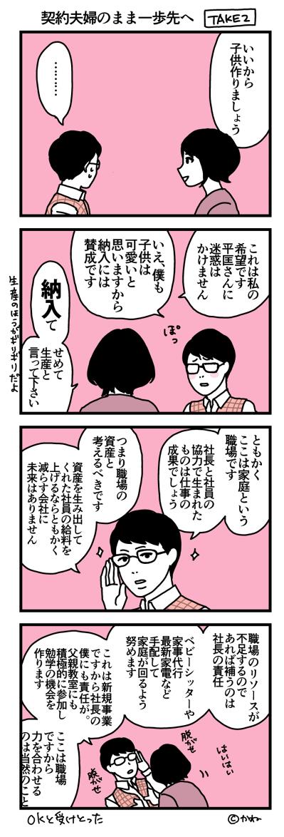 f:id:kanemotonomukuu:20170412172722j:plain