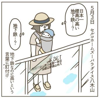 f:id:kanemotonomukuu:20170509142705j:plain