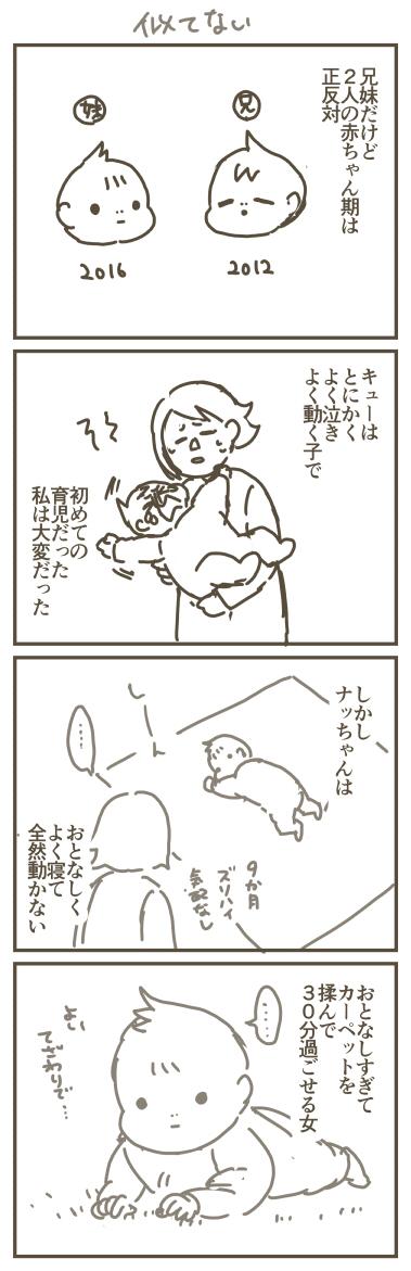 f:id:kanemotonomukuu:20170608130804j:plain