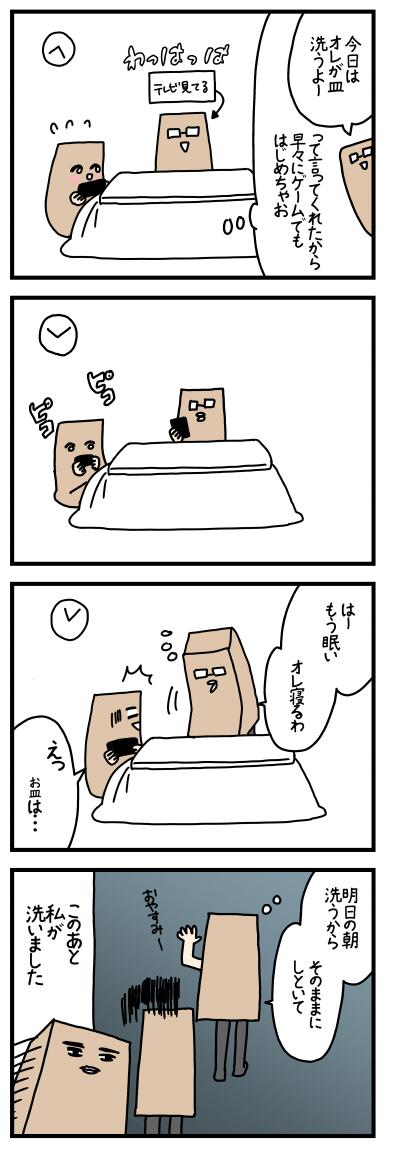 f:id:kanemotonomukuu:20170609000243j:plain
