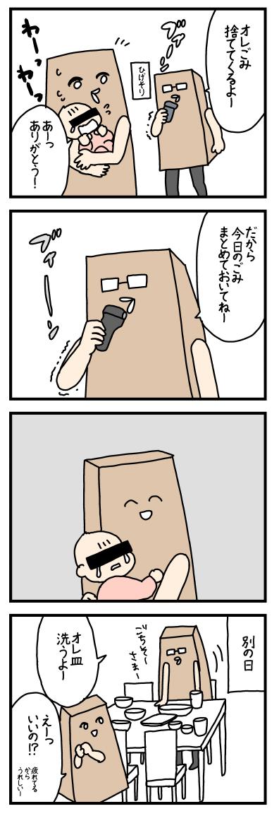 f:id:kanemotonomukuu:20170609000254j:plain