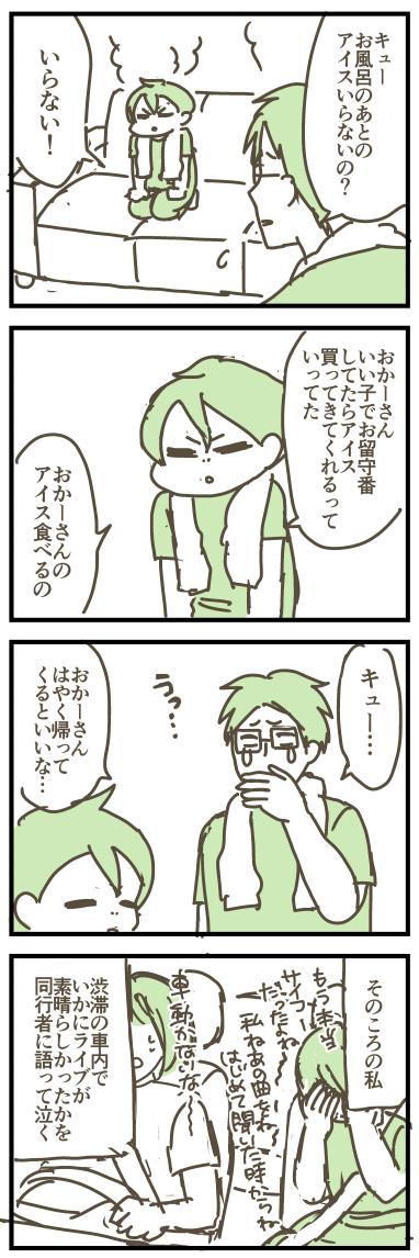 f:id:kanemotonomukuu:20170703152935j:plain
