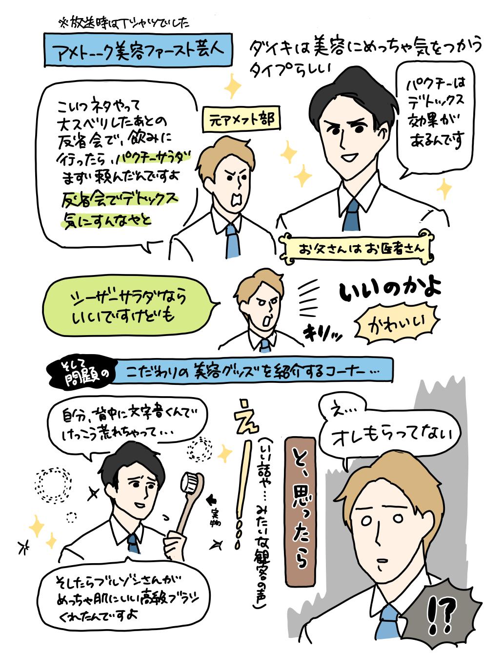 f:id:kanemotonomukuu:20170921151112j:plain