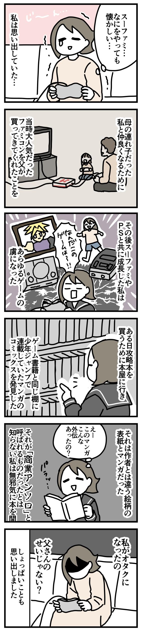 f:id:kanemotonomukuu:20171012210228j:plain