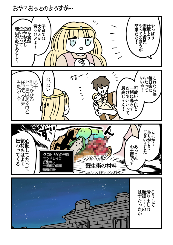 f:id:kanemotonomukuu:20171215194019j:plain
