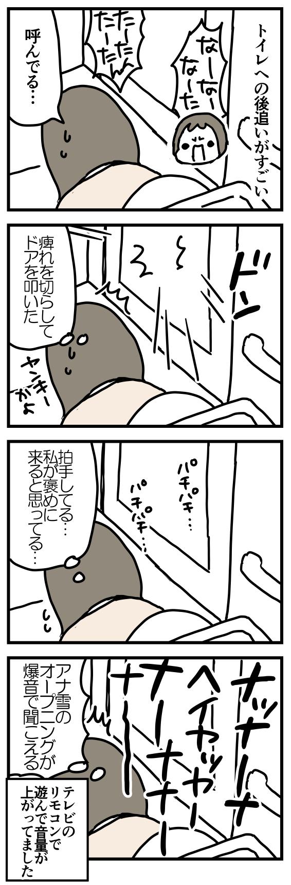 f:id:kanemotonomukuu:20180106203423j:plain