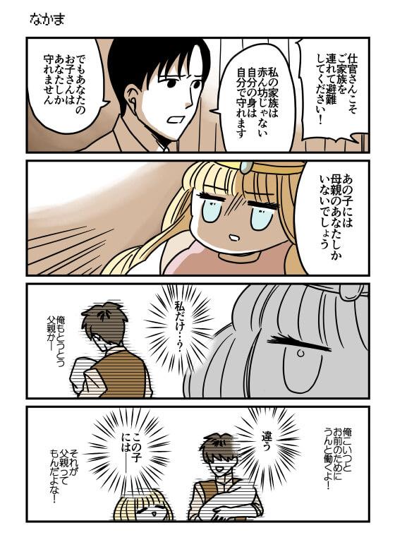 f:id:kanemotonomukuu:20180312192409j:plain