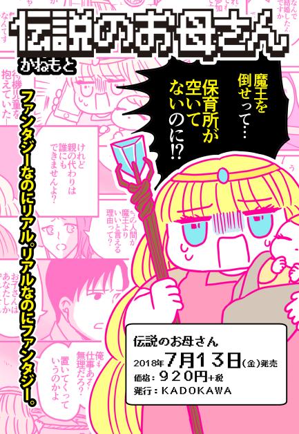 f:id:kanemotonomukuu:20180612000311j:plain