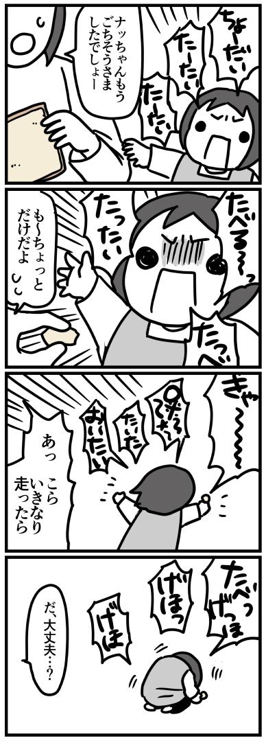 f:id:kanemotonomukuu:20180615104954j:plain