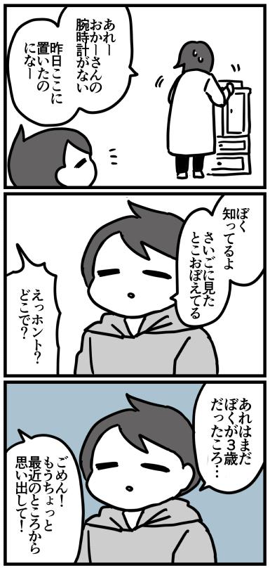 f:id:kanemotonomukuu:20180615104959j:plain