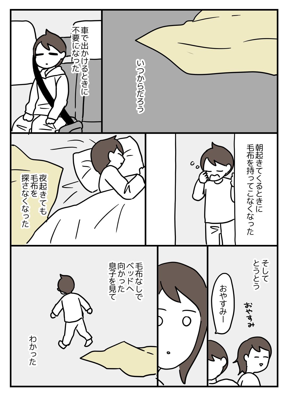 さよなら、ライナスの毛布 - い...