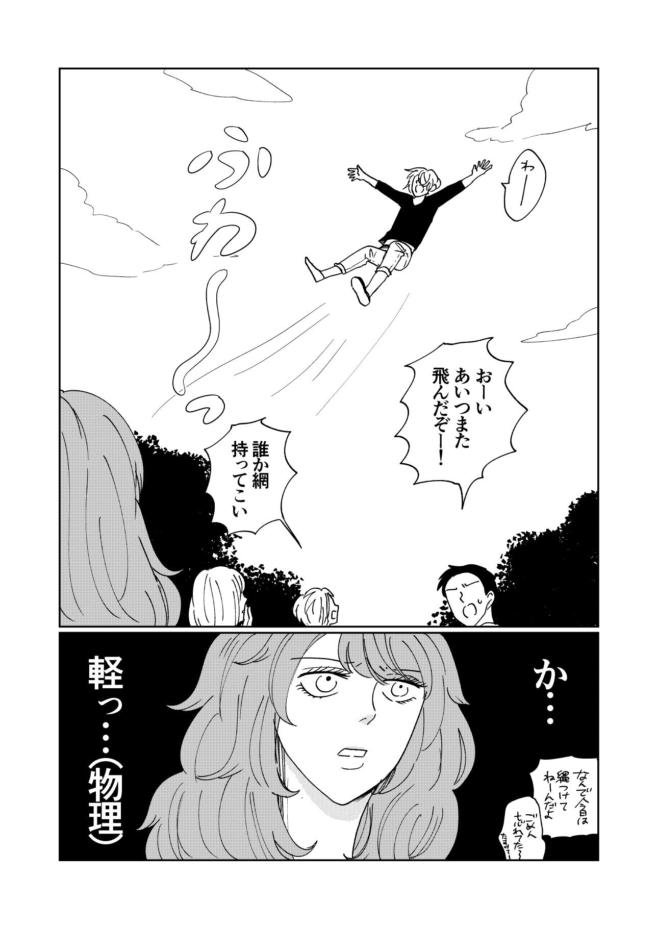 f:id:kanemotonomukuu:20190212204725j:plain