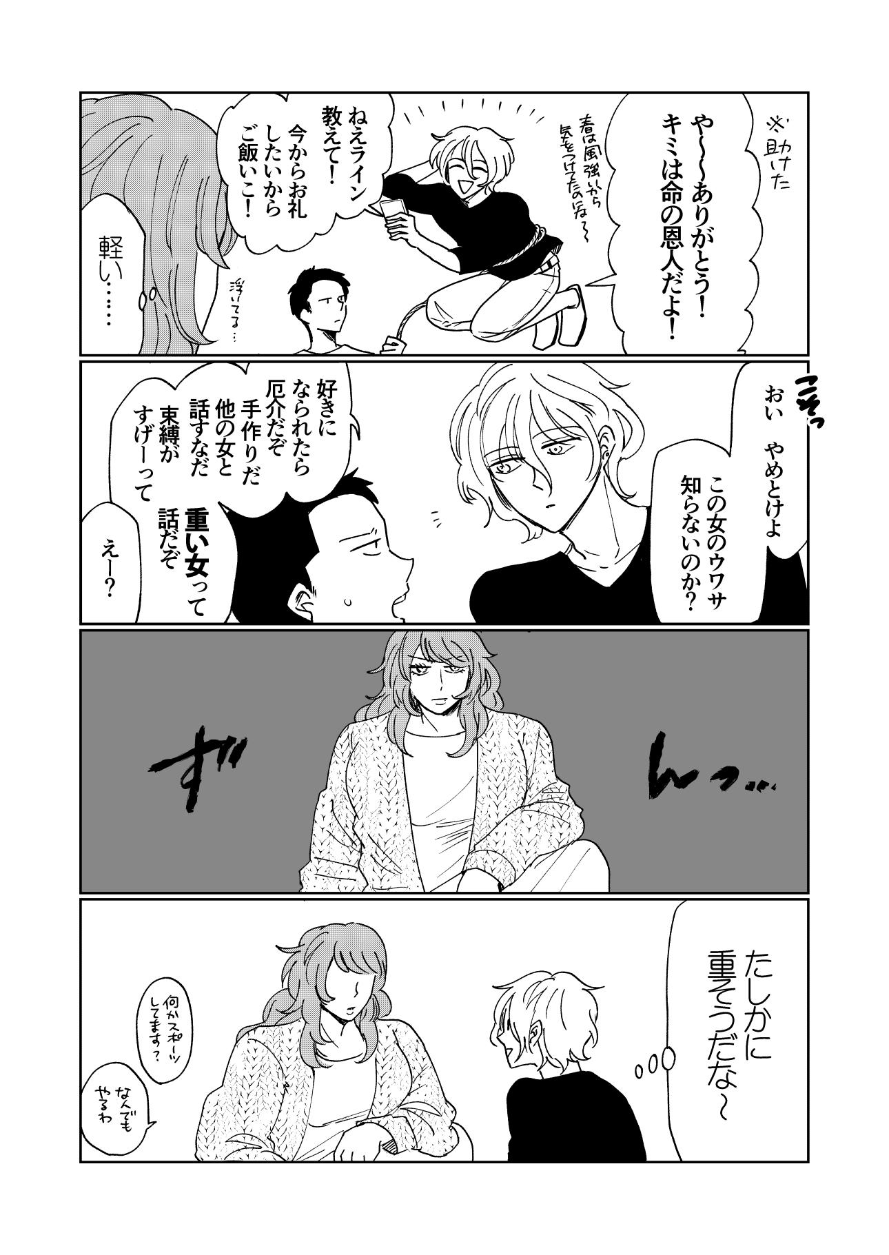 f:id:kanemotonomukuu:20190212204800j:plain