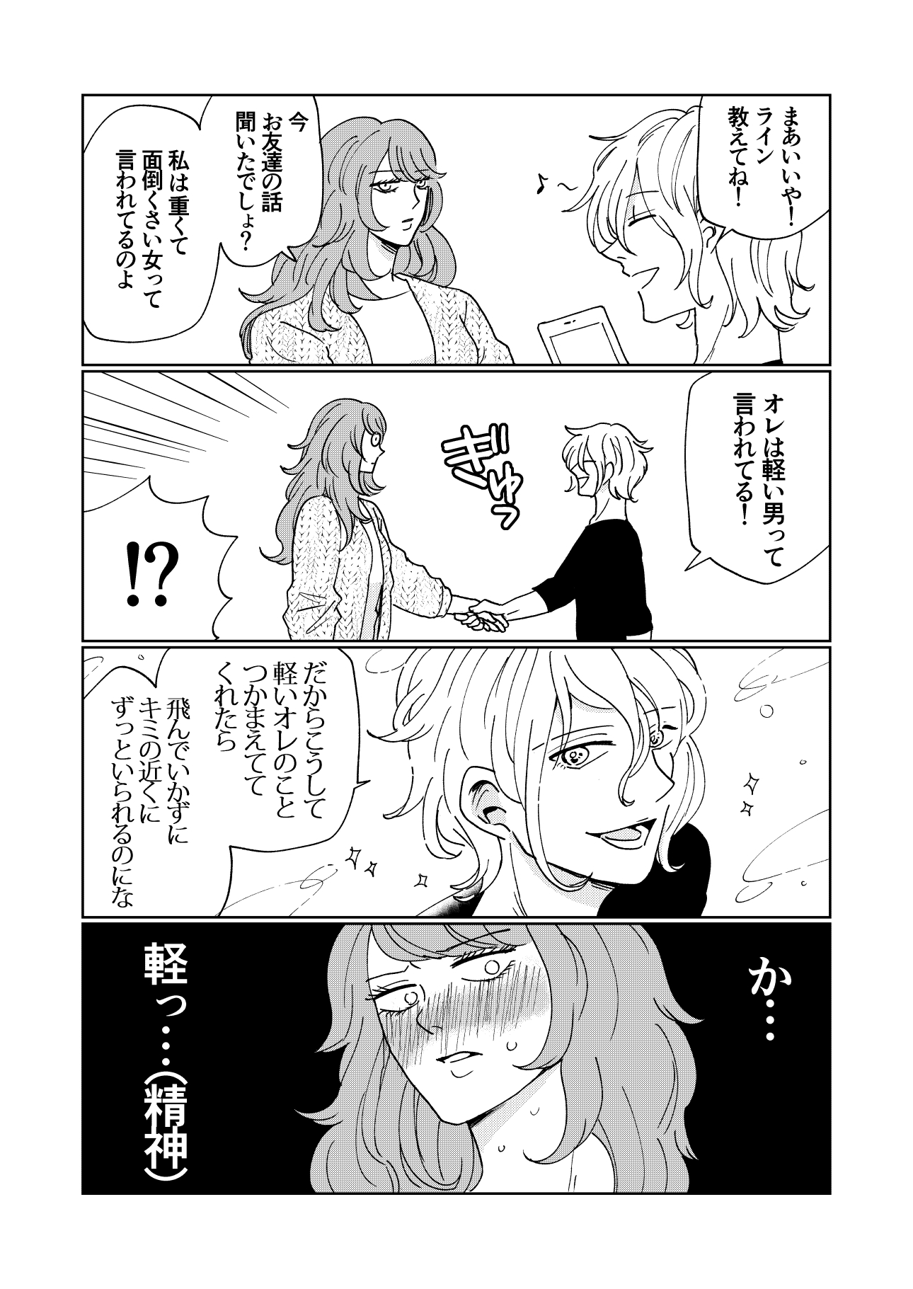 f:id:kanemotonomukuu:20190212204829j:plain