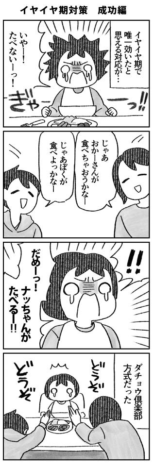 f:id:kanemotonomukuu:20190419131416j:plain