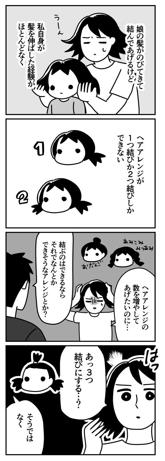 f:id:kanemotonomukuu:20190807172718j:plain