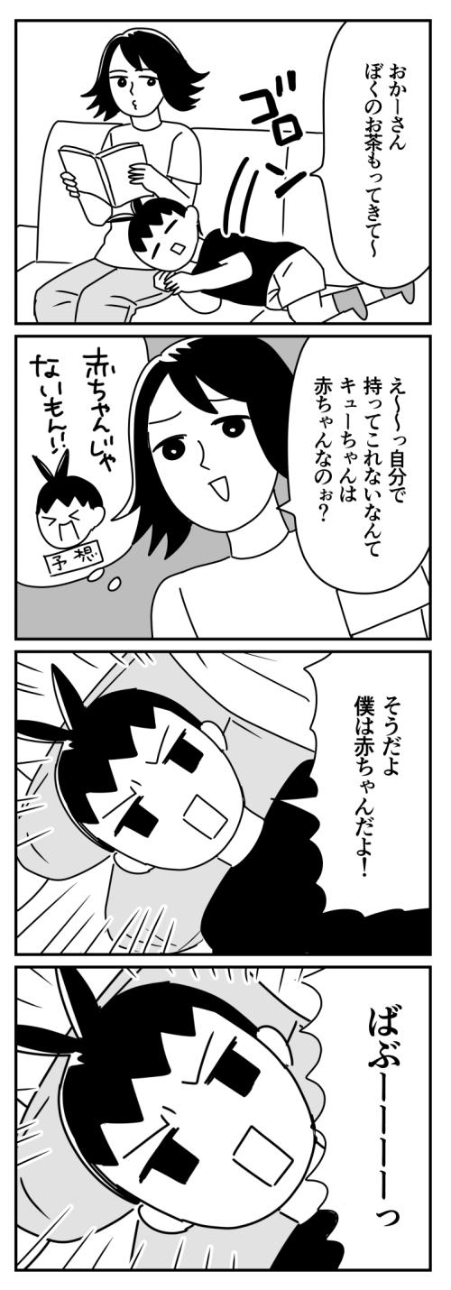 f:id:kanemotonomukuu:20190807172955j:plain