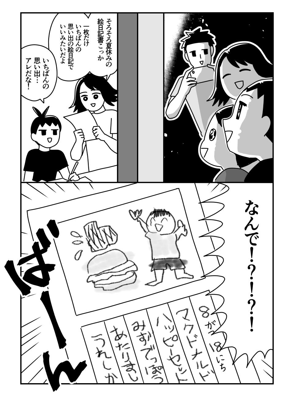 f:id:kanemotonomukuu:20190818230343j:plain
