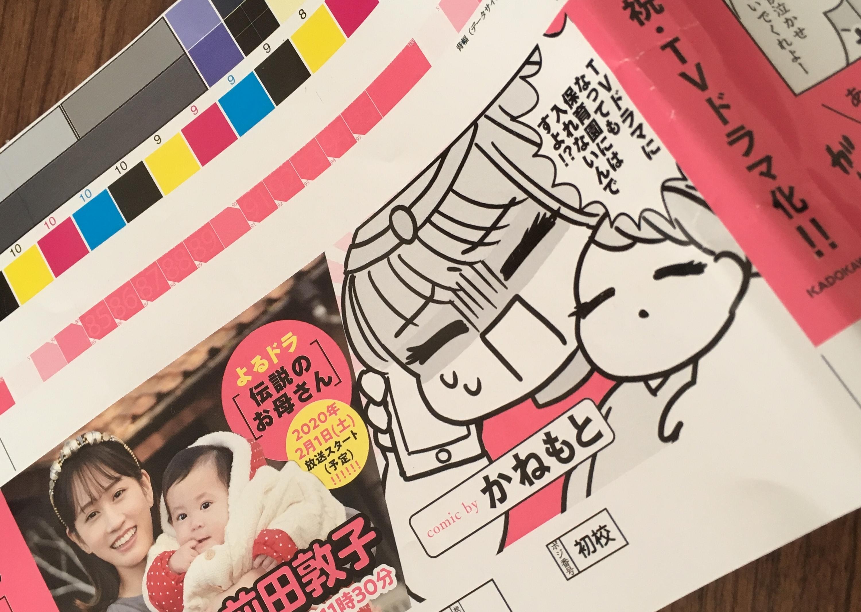 f:id:kanemotonomukuu:20191224125908j:plain