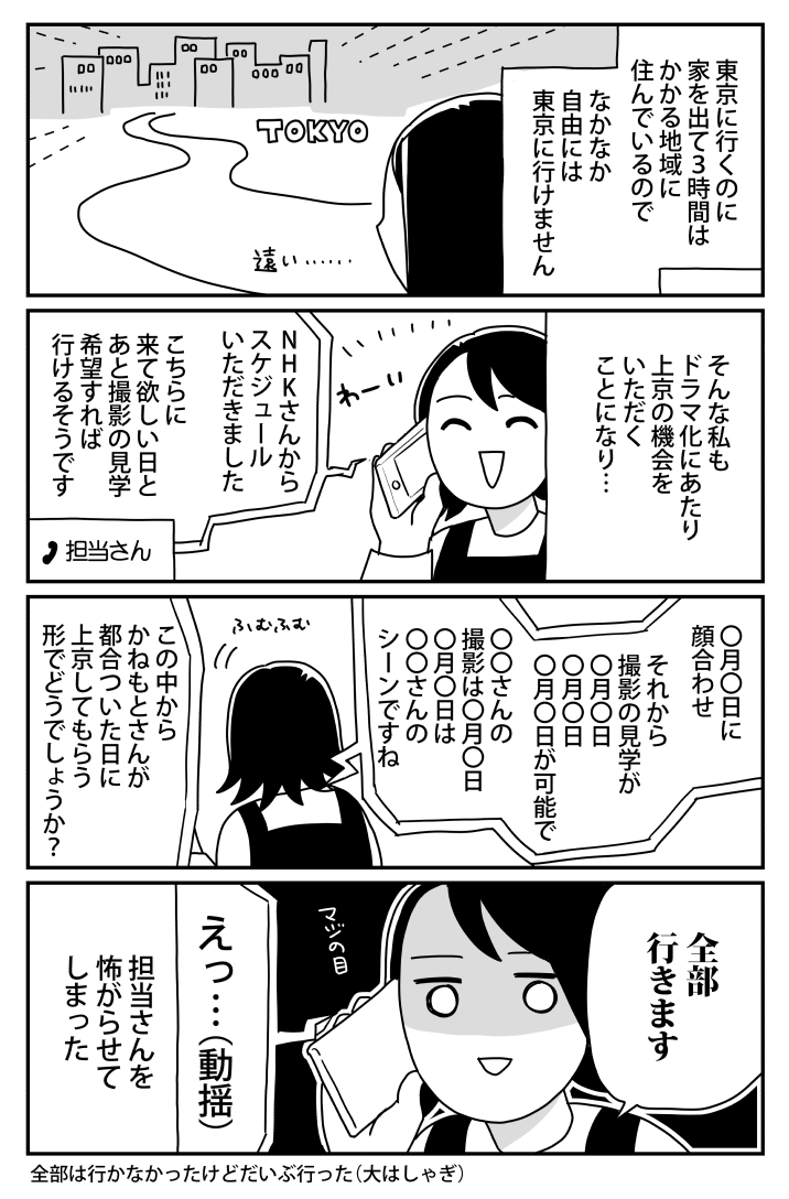 f:id:kanemotonomukuu:20200126173454j:plain