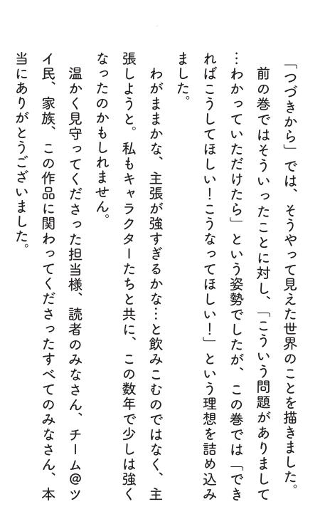 f:id:kanemotonomukuu:20201012142136j:plain