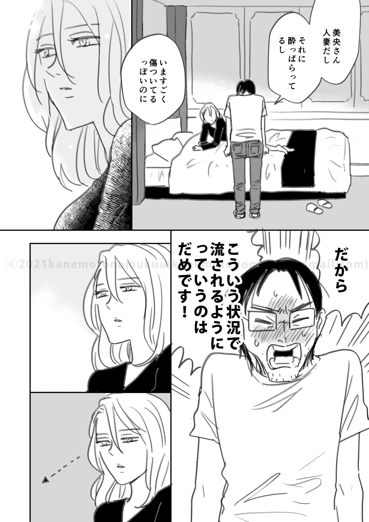 f:id:kanemotonomukuu:20210118100107j:plain