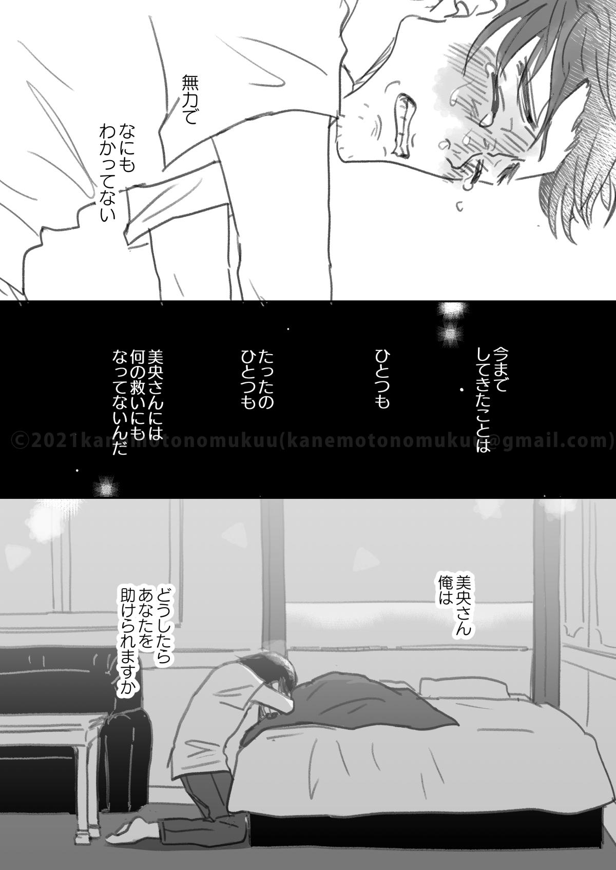 f:id:kanemotonomukuu:20210118100127j:plain