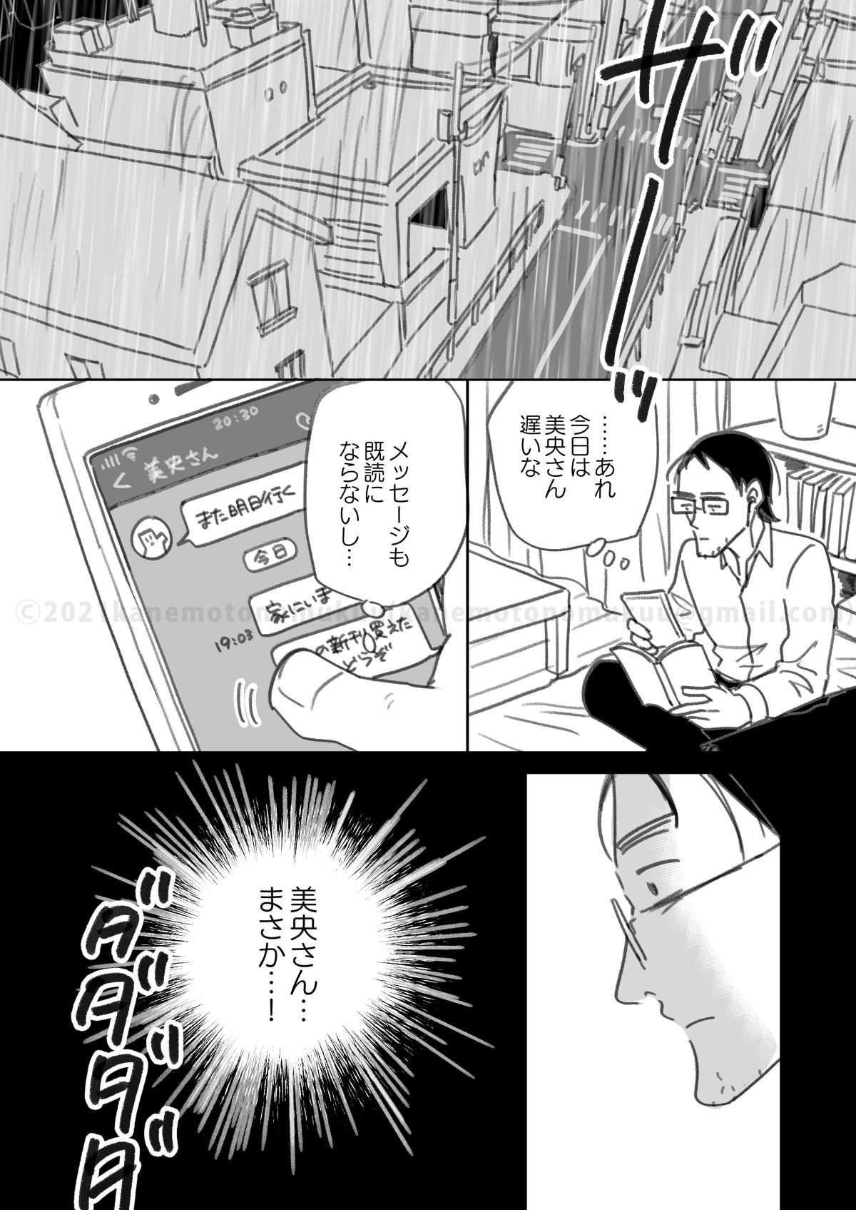 f:id:kanemotonomukuu:20210118100130j:plain
