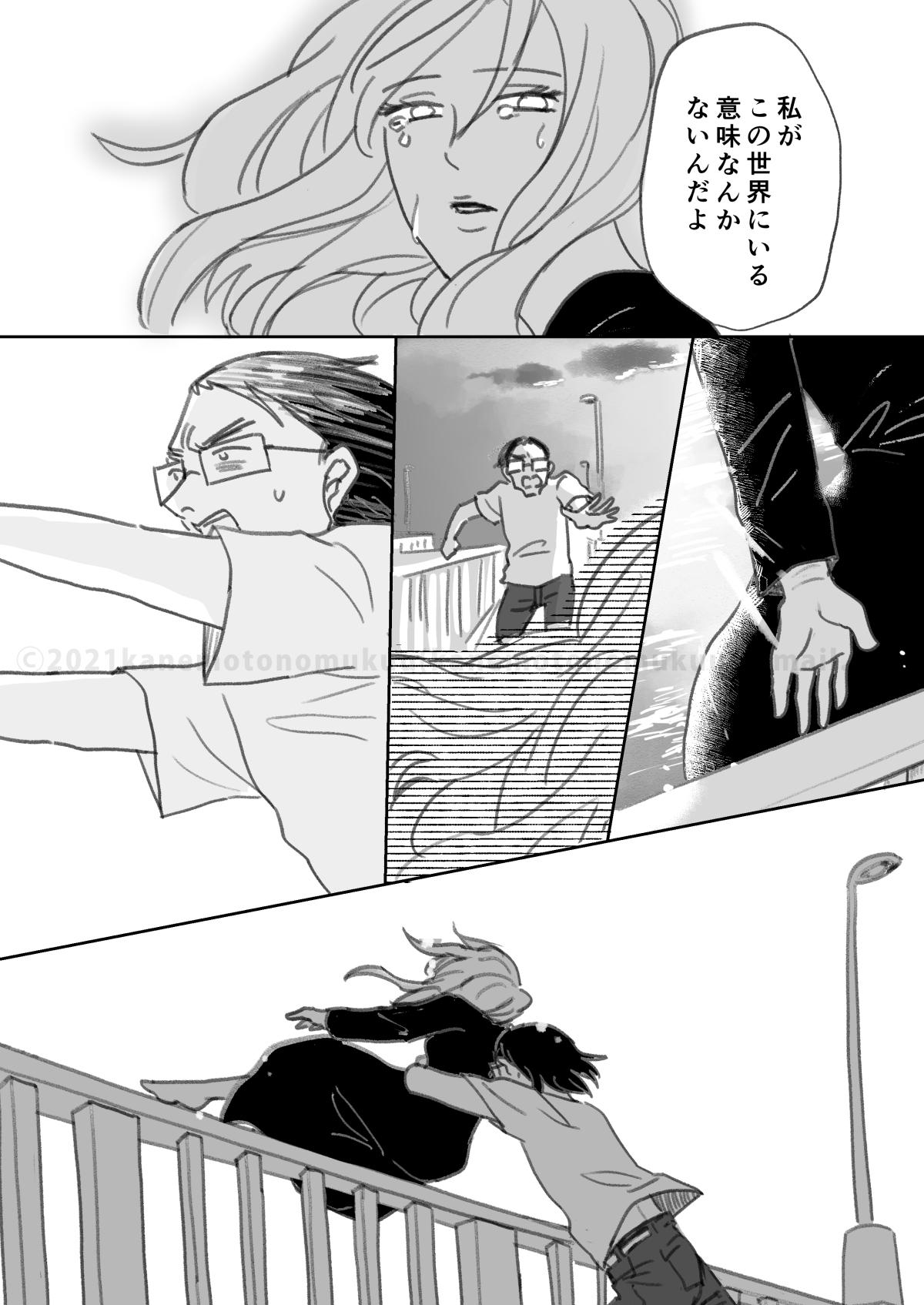 f:id:kanemotonomukuu:20210131100900j:plain