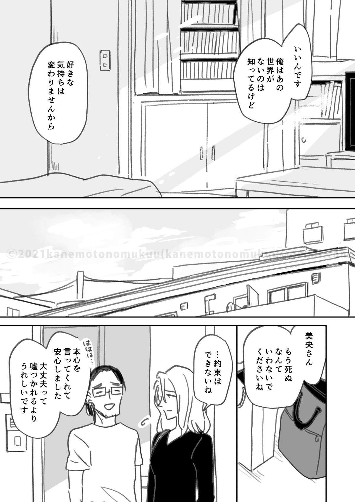 f:id:kanemotonomukuu:20210131100936j:plain