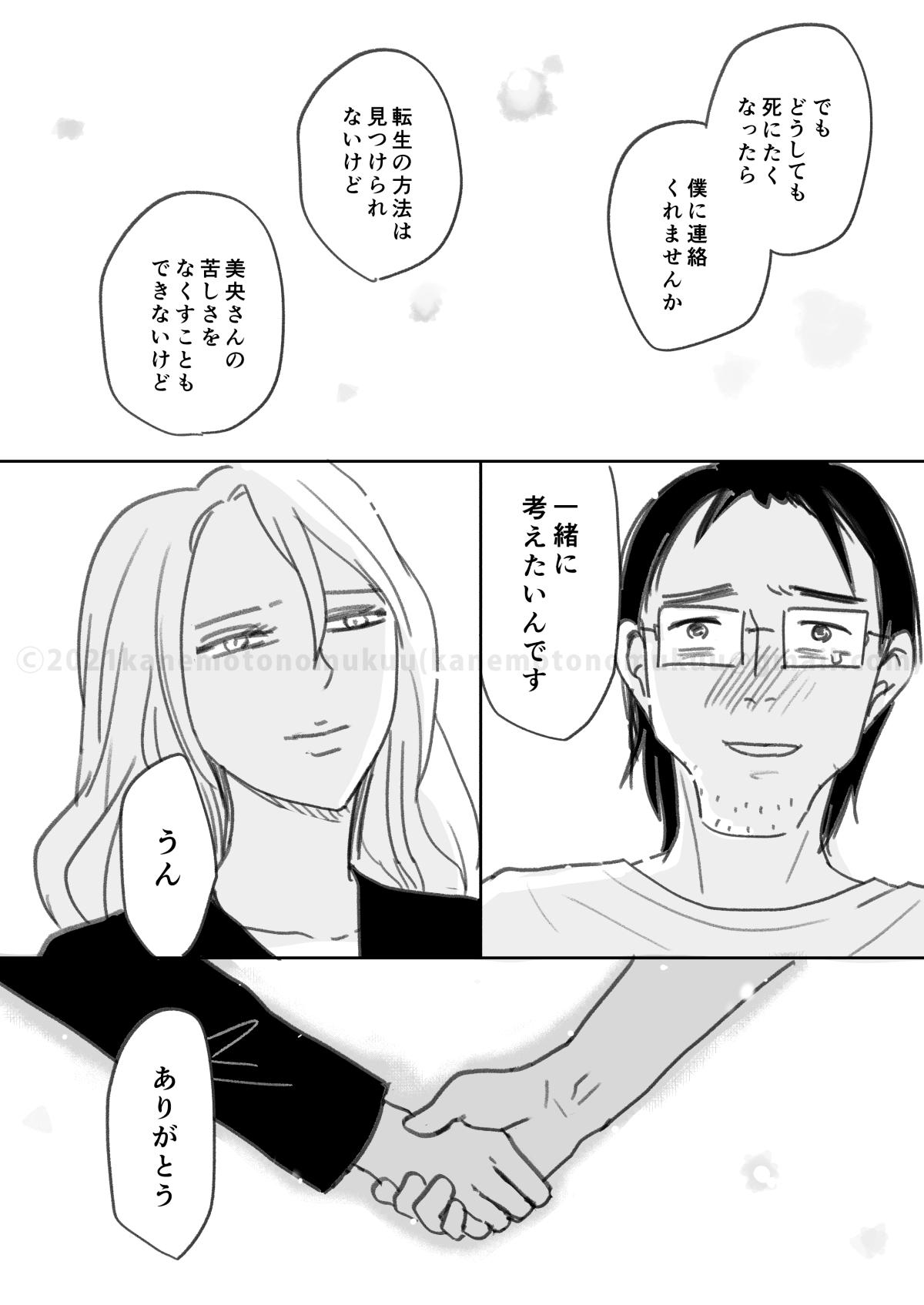 f:id:kanemotonomukuu:20210131100940j:plain