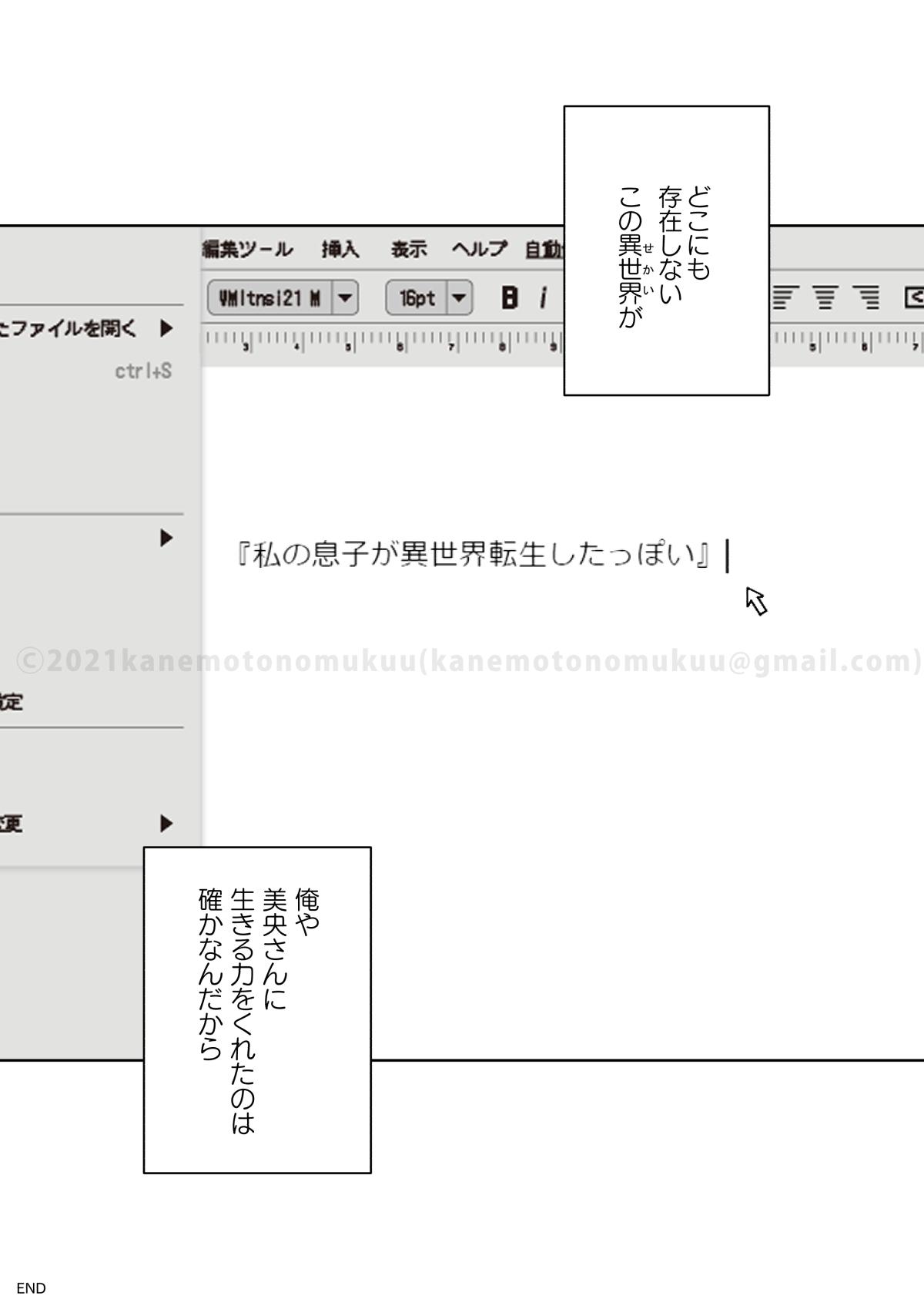 f:id:kanemotonomukuu:20210131100948j:plain